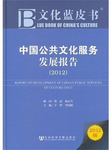 文化蓝皮书:中国公共文化服务发展报告(2012)