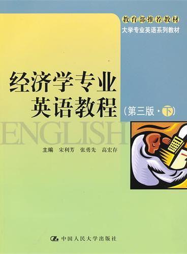 经济学专业英语教程(第三版·下)(大学专业英语系列教材;教育部推荐教材)