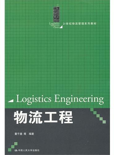 物流工程(21世纪物流管理系列教材)