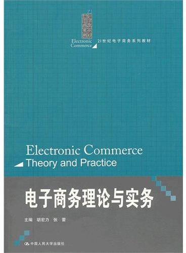 电子商务理论与实务(21世纪电子商务系列教材)
