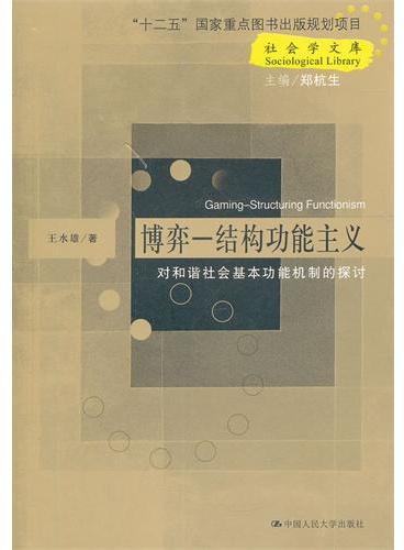 """博弈——结构功能主义——对和谐社会基本功能机制的探讨(社会学文库;""""十二五""""国家重点图书出版规划项目)"""