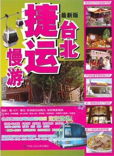 最新版台北捷运慢游