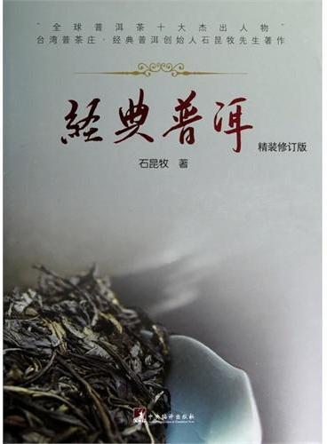 经典普洱(2012版)