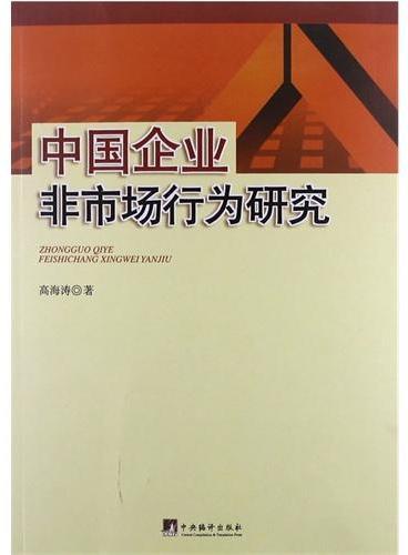 中国企业非市场行为研究