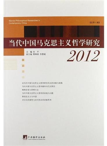 当代中国马克思主义哲学研究(2012)