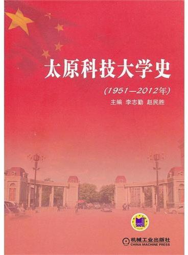 太原科技大学史