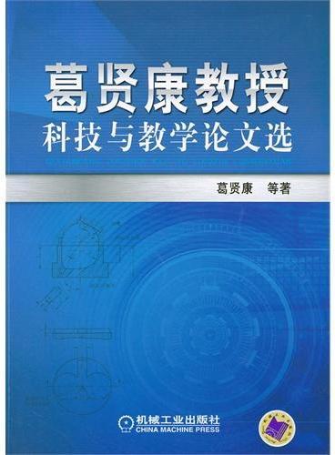 葛贤康教授科技与教学论文选