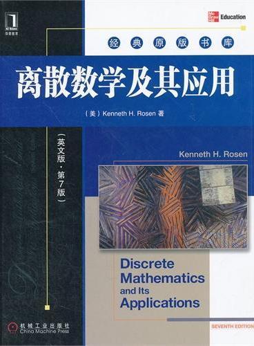 离散数学及其应用(英文版第7版)(离散课程采用率最高的经典教材,中文版也被国内大学广泛采用)