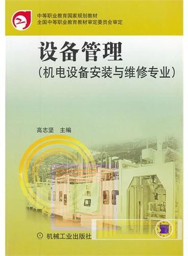 设备管理(机电设备安装维修专业)