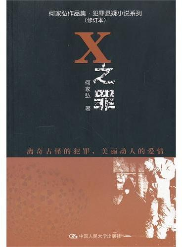 X之罪(何家弘作品集·犯罪悬疑小说系列(修订本))