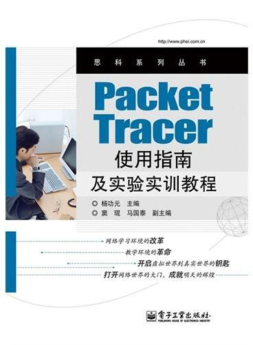 Packet Tracer使用指南及实验实训教程