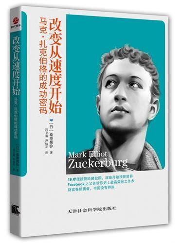 改变从速度开始:马克·扎克伯格的成功密码(Facebook之父告诉你史上最高效的工作术!)