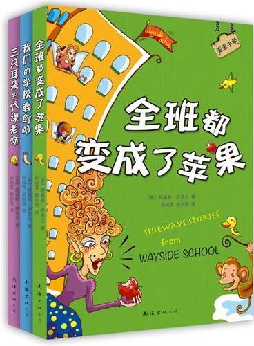 歪歪小学(全三册,纽伯瑞金奖作家代表作 让孩子大笑  让老师反思  让家长豁然开朗)