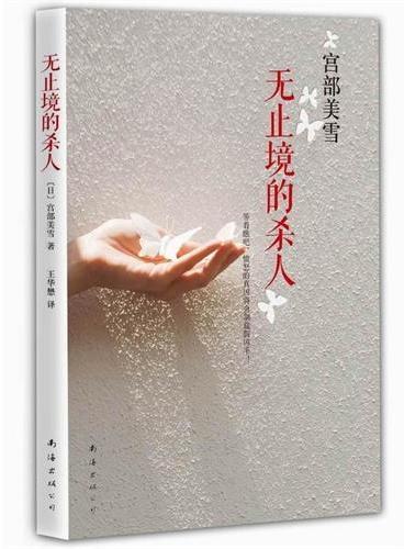无止境的杀人(《模仿犯》作者、直木奖得主宫部美雪最传奇推理杰作,销售突破100万册!)