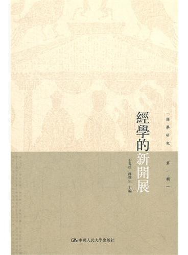 经学的新开展(经学研究 第1辑)