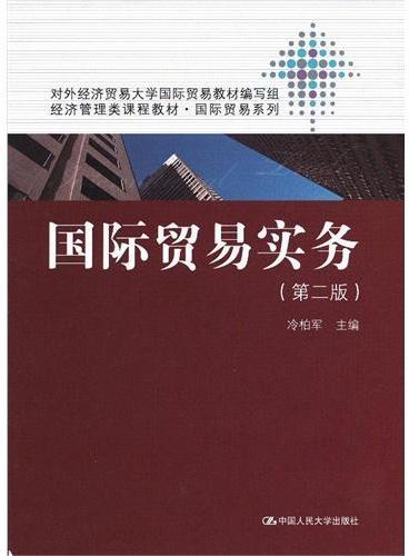 国际贸易实务(第二版)(经济管理类课程教材·国际贸易系列)