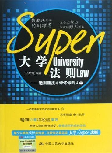 大学SUPER法则——运用脑技术修炼你的大学