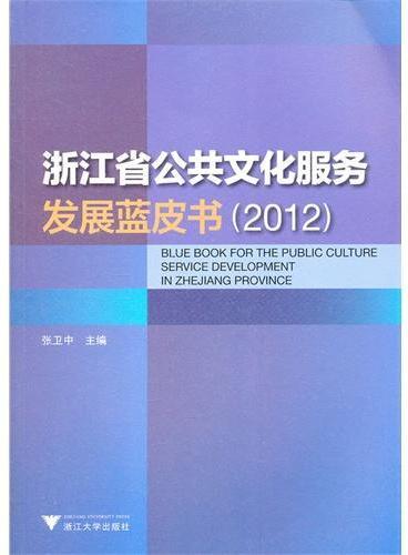 浙江省公共文化服务发展蓝皮书(2012)