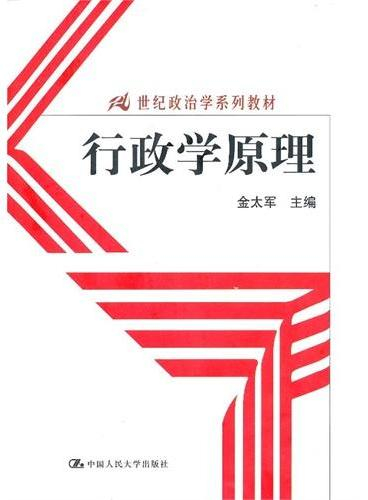 行政学原理(21世纪政治学系列教材)