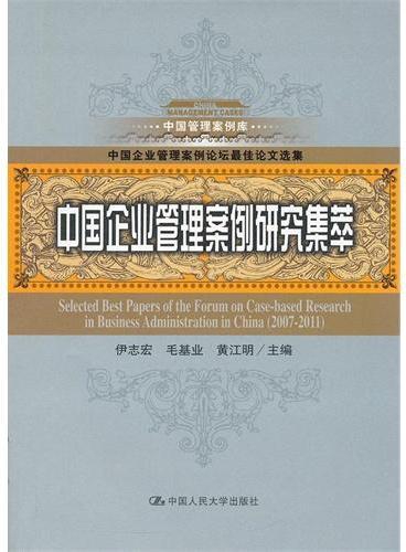 中国企业管理案例研究集萃(中国管理案例库;中国企业管理案例论坛最佳论文选集)