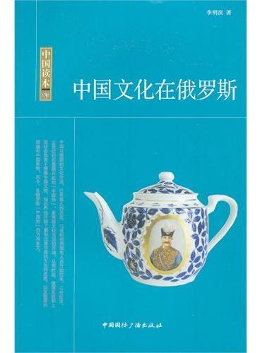中国读本--中国文化在俄罗斯