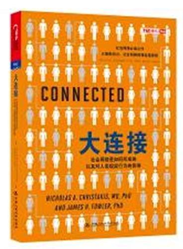 大连接:社会网络是如何形成的以及对人类现实行为的影响(继六度分隔后,社会网络研究领域最具影响力的发现,8位权威学者联袂推荐的社会网络必读之作)