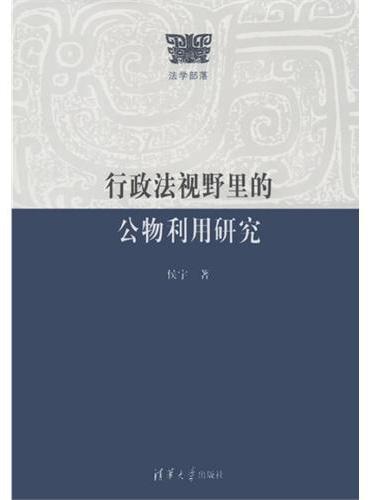 行政法视野里的公物利用研究(法学部落)