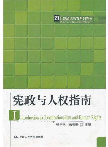 宪政与人权指南(21世纪通识教育系列教材)