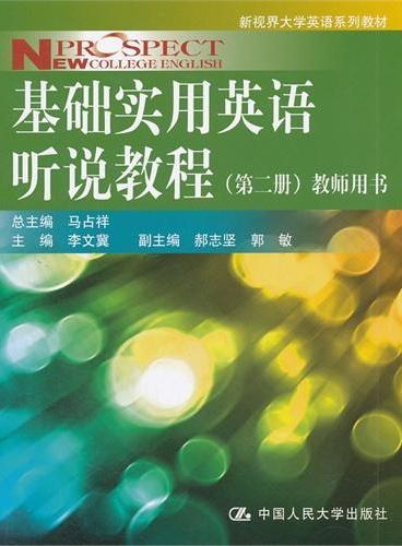 基础实用英语听说教程(第二册)教师用书(新视界大学英语系列教材)