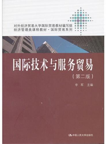 国际技术与服务贸易(第二版)(经济管理类课程教材·国际贸易系列)