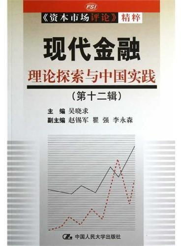 现代金融:理论探索与中国实践(第十二辑)(《资本市场评论》精粹)