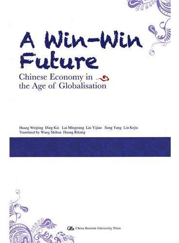 双赢的未来:全球化时代的中国经济(英文版)