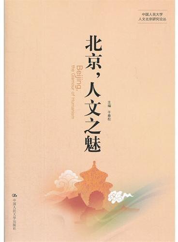 北京,人文之魅(中国人民大学人文北京研究论丛)