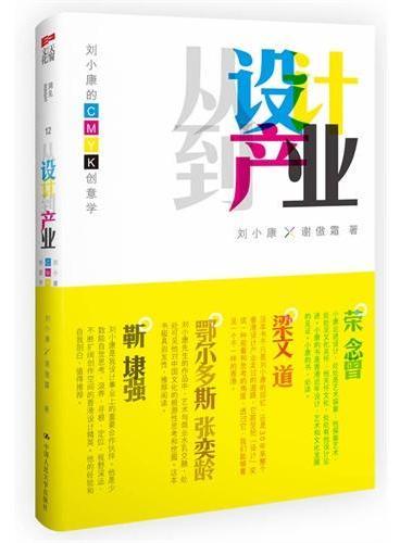 从设计到产业:刘小康的CMYK创意学