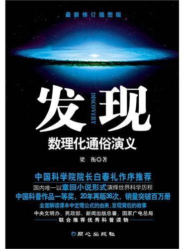 发现—数理化通俗演义(最新修订版,国内唯一以章回小说形式演绎世界科学历程,中国科普作品一等奖)