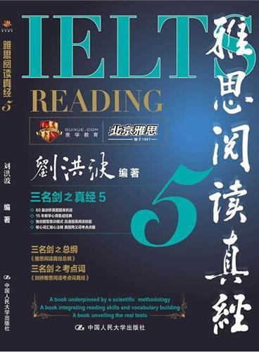 刘洪波编著:雅思阅读真经5(中国雅思教父最新力作)