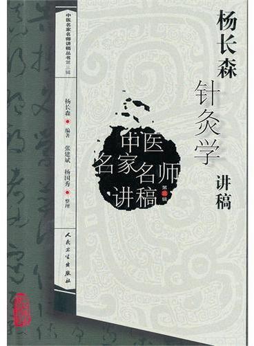 杨长森针灸学讲稿(中医名家名师讲稿丛书)