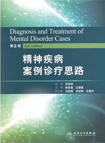 精神疾病案例诊疗思路(第2版)