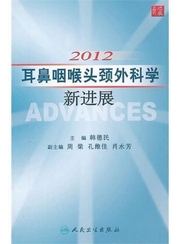 2012耳鼻咽喉头颈外科学新进展