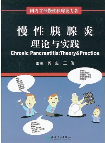 慢性胰腺炎--理论与实践