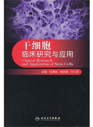 干细胞临床研究与应用