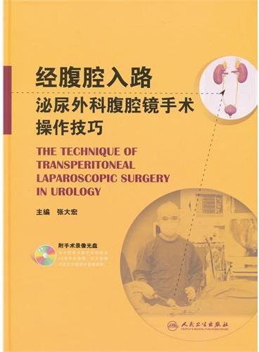 经腹腔入路泌尿外科腹腔镜手术操作技巧