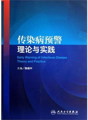 传染病预警理论与实践