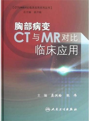 胸部病变CT与MR对比临床应用