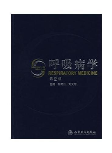 呼吸病学(第2版)