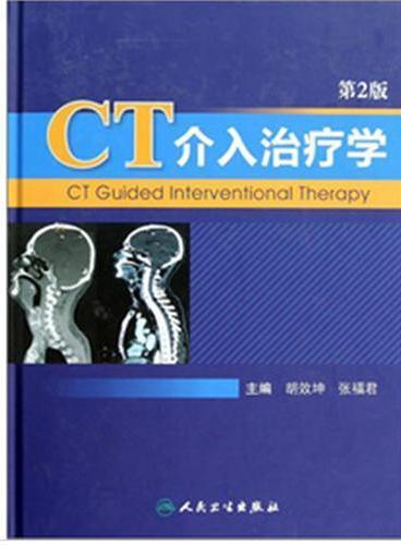 CT介入治疗学(第2版)