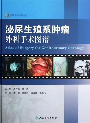 泌尿生殖系肿瘤外科手术图谱
