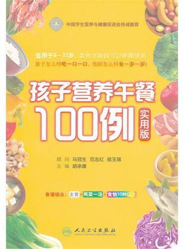 孩子营养午餐100例(实用版)