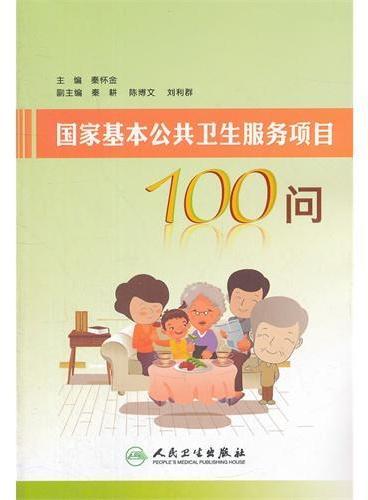 国家基本公共卫生服务项目100问