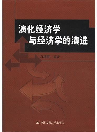 演化经济学与经济学的演进(北京市社会科学理论著作出版基金资助)